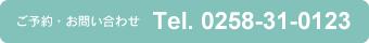 ご予約・お問い合わせ Tel. 0258-31-0123
